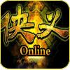 侠义Online java版V2.4