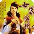 七界传说之六院风云java版v1.0