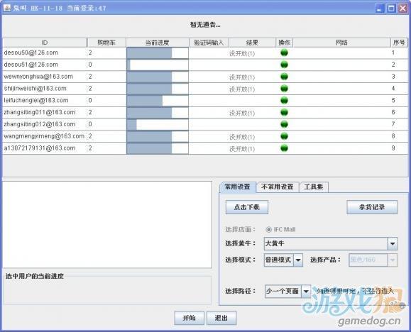国内黄牛党利用自动预订程序抢购香港iPhone 4S
