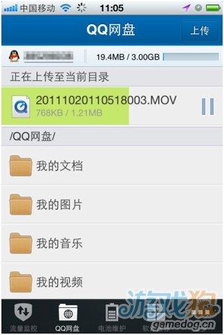 QQ手机管家2.1(iPhone)发布