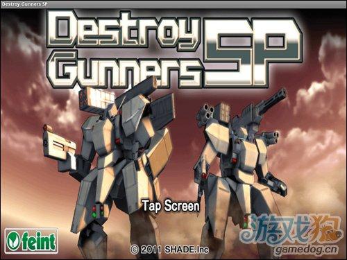3D超流畅射击游戏体验《机器人大战:毁灭枪手》精彩评测