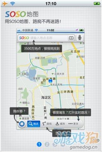 SOSO地图iPhone版强势登场:可节省流量80%