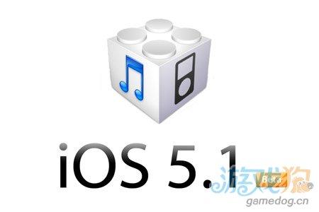 iOS5.1增加Siri API接口,但是电池问题仍未修复