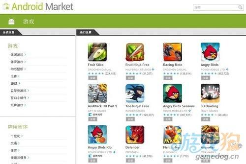 谷歌拟打击Android Market山寨现象
