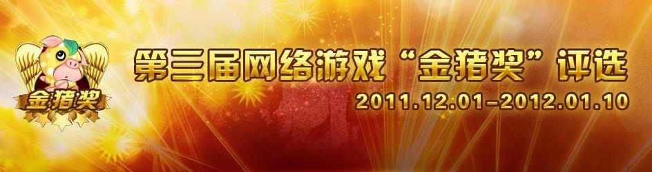 """第三届叶子猪""""金猪奖""""网游评选隆重上线"""