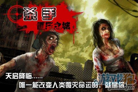 Glu射击游戏大作iOS版《杀手:僵尸之城》