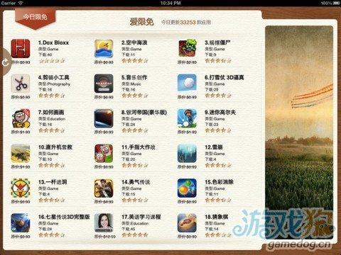 iPad应用免费玩 爱限免HD版上架App Store
