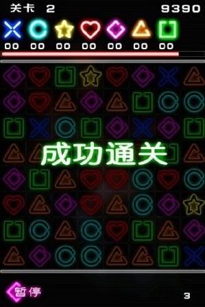 幻彩宝石 v1.1 一款绚丽的图形调换益休闲智游戏