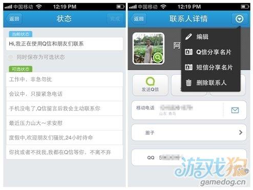 iPhone版QQ通讯录v2.5发布 永不丢失的通讯录