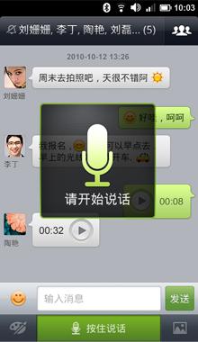 米聊 Android 平台新版本正式发布 新增语音识别输入