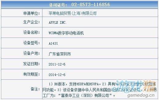 """网友爆料称行货iPhone 4S 属于""""阉割版"""""""