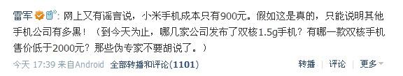 雷军:小米手机物料成本不超过900元人民币纯属谣言