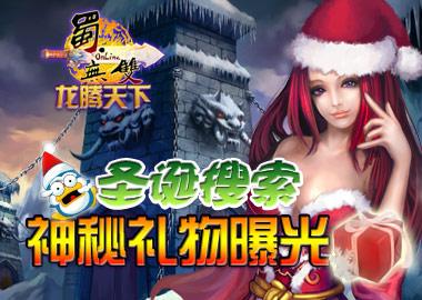 《蜀无双OL-龙腾天下》漂亮MM们变身圣诞美人与你一起共享圣诞欢乐