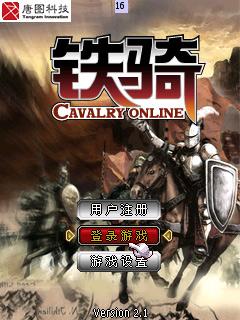 《铁骑OL》将在12月27日开启二次内测,静待懂游戏的你!