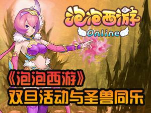 《泡泡西游》双旦活动15级以上玩家与圣兽同乐