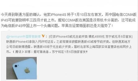 联通版iPhone 4S 将于1月6日在苏宁开售