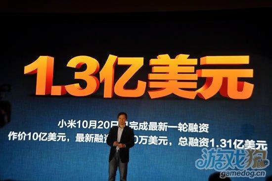 2011年12月20日,小米科技公司举行新闻发布会。