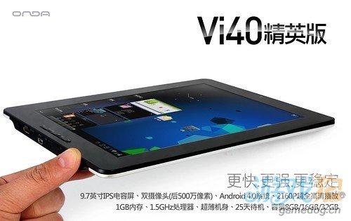 最强平板!昂达新旗舰 Vi40 精英版全面曝光
