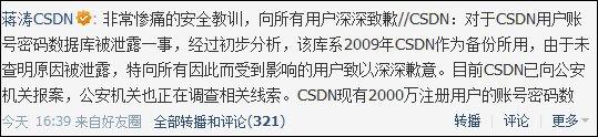 知名网站CSDN证实600万数据库泄漏:已报案