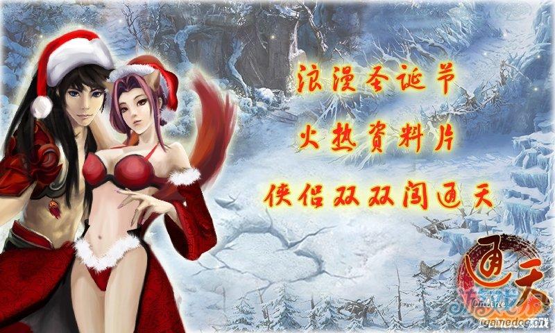 《通天OL》资料片开启 圣诞节厚礼答谢