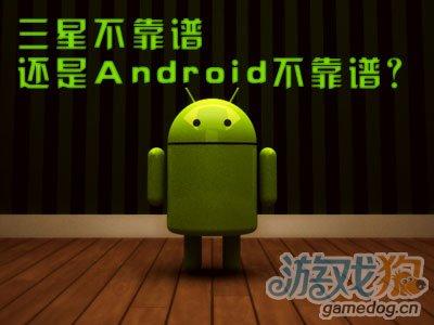 三星不靠谱,还是 Android 不靠谱?