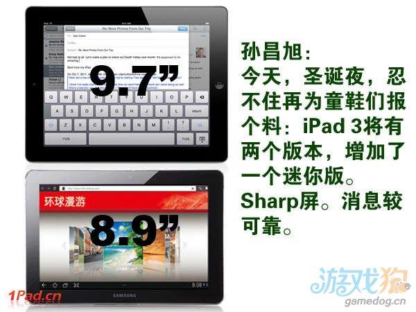 iPad 3将有8.9寸版本 分辨率为目前两倍