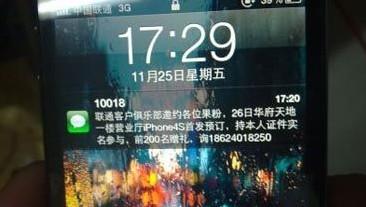 联通与电信部分地市公司开始接受iPhone4S预定