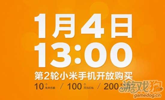 小米科技CEO雷军:1月4日十万台小米手机第二轮开放购买