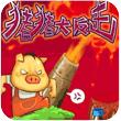 猪猪大反击Java版