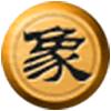 中国象棋 塞班版