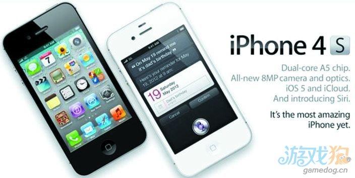iPhone4S是否值得一掷千金?超iPhone4?