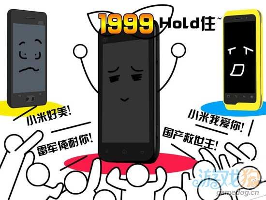 """""""饥渴""""小米手机高烧病史 半年销售过百万"""