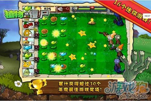 中文iPhone版植物大战僵尸来袭 加入更多新功能