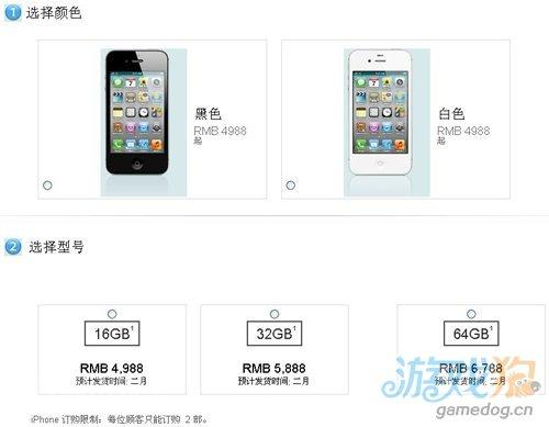苹果中国官网iPhone 4S裸机再次开售