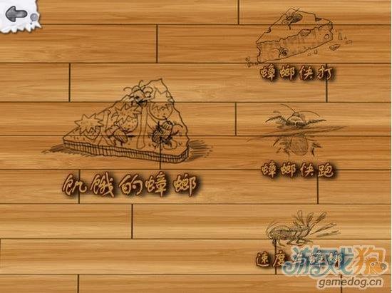 iPad游戏推荐:蟑螂必须死(免费版)对小强赶尽杀绝