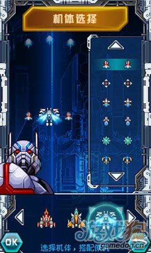 Android飞行射击游戏《雷电战机:组装战机》
