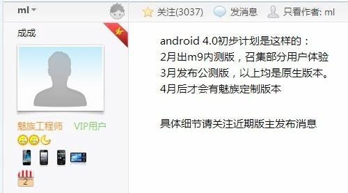 魅族M9 Beta测试运行 Android 4.0 ICS 系统