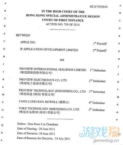 iPad商标权之争诉讼中止:唯冠的局中局落空