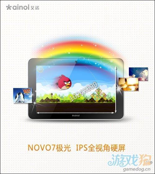 7寸IPS靓屏 艾诺NOVO7平板电脑极光专项实测