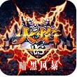 火焰VS暗黑风暴java版v4.5.1