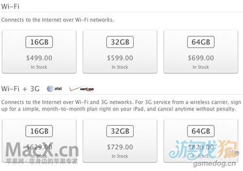 iPad 3新消息:价格与容量与iPad 2没任何变化