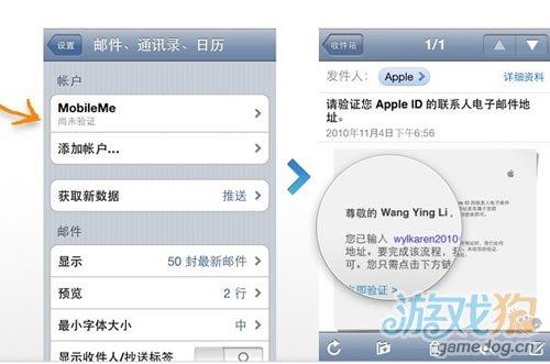 iPhone 4S手机设置Find my iPhone详细教程