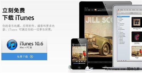iOS 5.1正式版:解决iPhone 4S手机电池问题