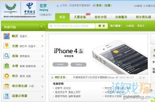 苹果借中电信iPhone 4S在中国市场追赶三星