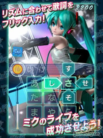 初音未来登陆iOS平台《初音 Miku Flick》