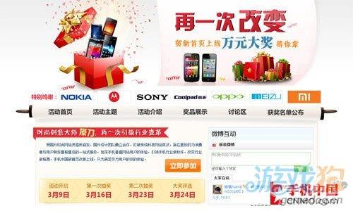 再一次改变 手机中国首页全新改版上线