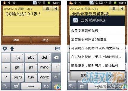 QQ输入法(Android)2.9.1发布:新增云剪贴板功能