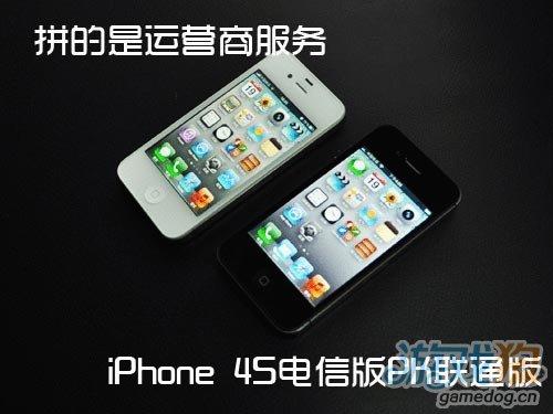 拼的是运营商服务 iPhone4S电信版PK联通版