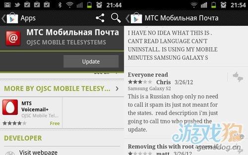 Google Play bug导致三星Android机被装俄语应用