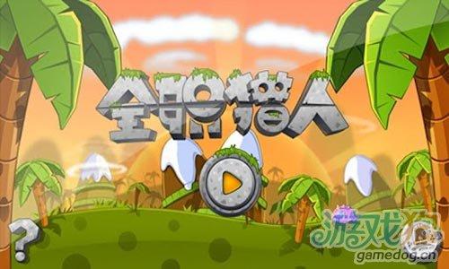 Android休闲游戏《全职猎人》新手视频欣赏